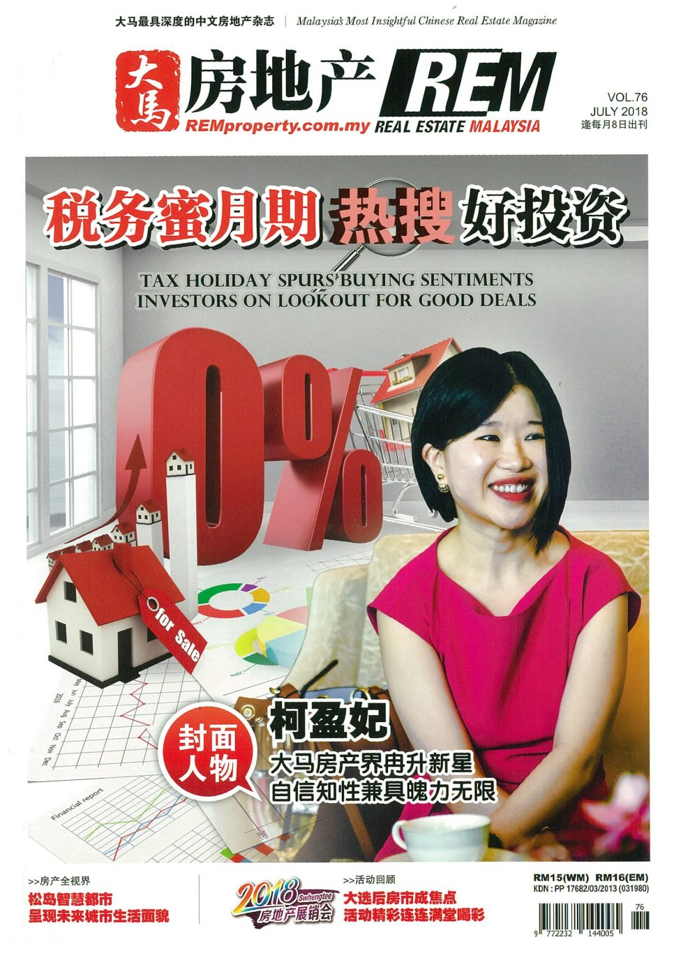 Real Estate Magazine 大马房地产